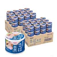鯖水煮国産鯖使用48個 233-04A