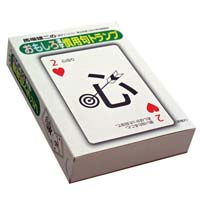 おもしろ漢字慣用句トランプ 010350