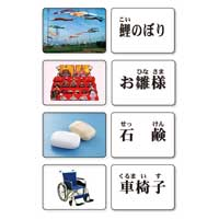多目的言語カードセット(日常)KK0490-1