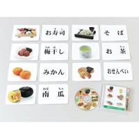 多目的言語カードセットCD付食物編KK0489