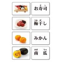 多目的言語カードセット(食物)KK0489-1