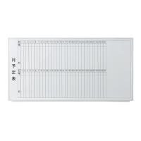 壁掛ホワイトボード 月予定 VSK2-1809SSM