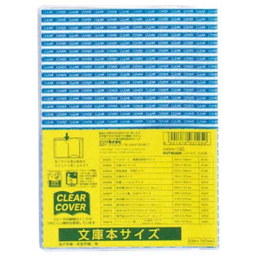 クリアカバー DH004 文庫本サイズ_画像02