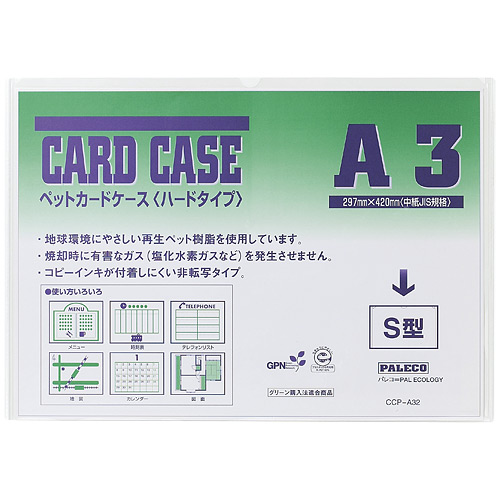 再生ペットカードケース CCP-A32 A3_画像01