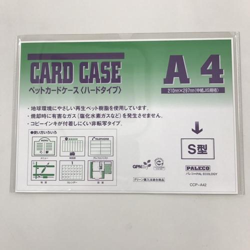 再生ペットカードケース CCP-A42 A4_画像01