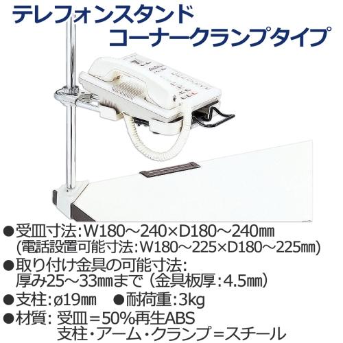 電話機台コーナークランプ CL-32FW_画像02
