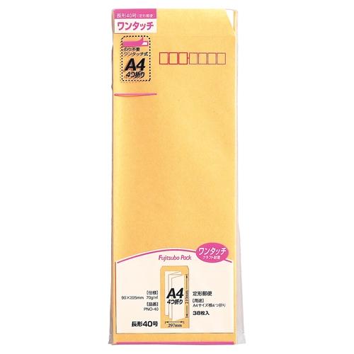 ワンタッチ封筒 PNO-40 長40 38枚_画像01