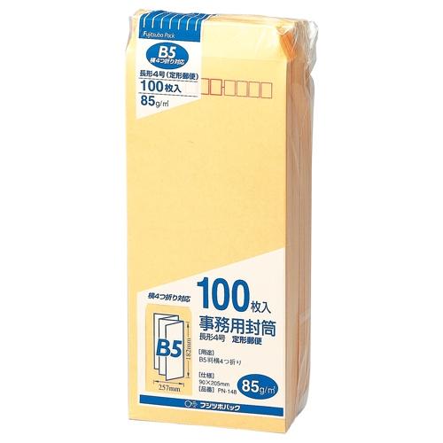 事務用封筒 PN-148 長4 100枚_画像01
