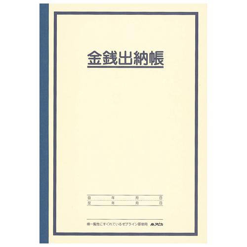 金銭出納帳 HK21 A5_画像01