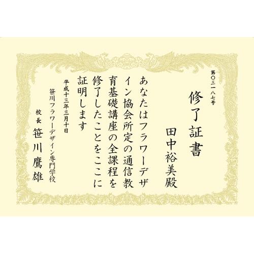 賞状用紙 10-1187 A3 縦書 100枚_画像02