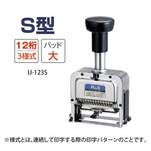 ナンバーリング S型 IJ-123S_画像03