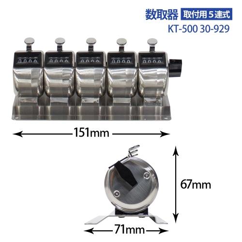 数取器 KT-500 5連用_画像03