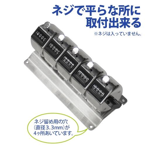 数取器 KT-500 5連用_画像04