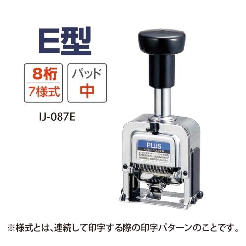 ナンバーリング E型 IJ-087EB_画像03
