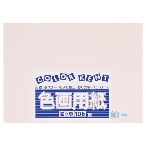 再生色画用紙 4ツ切 10枚 ピンク_画像01