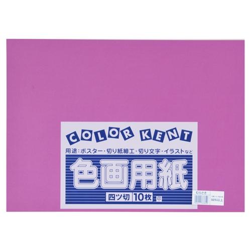 再生色画用紙 4ツ切 10枚 むらさき_画像01