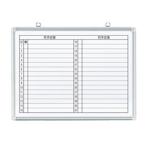 壁掛ホワイトボード JM-6045M 月予定_画像01