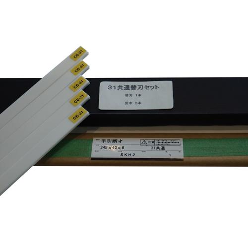 断裁機替刃セット CE-31DX用_画像01