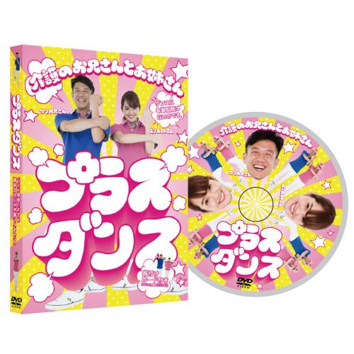 DVD)プラスダンス_画像01