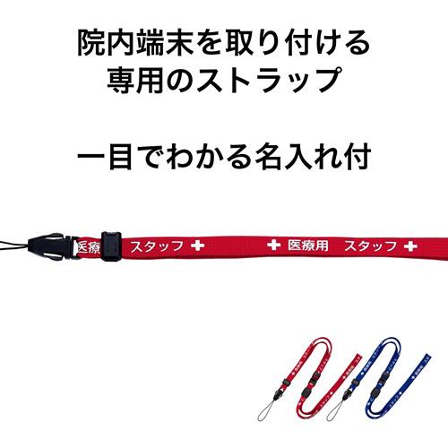 医療用ストラップ 90cm 赤 NX-202P-RD_画像02