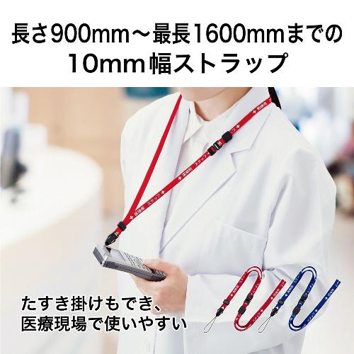 医療用ストラップ 90cm 赤 NX-202P-RD_画像03