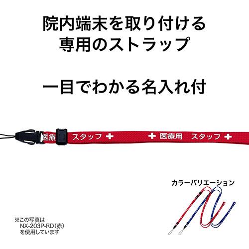 医療用ストラップ 160cm 青 NX-203P-BU_画像02