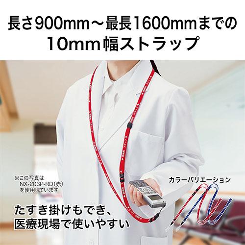 医療用ストラップ 160cm 青 NX-203P-BU_画像03