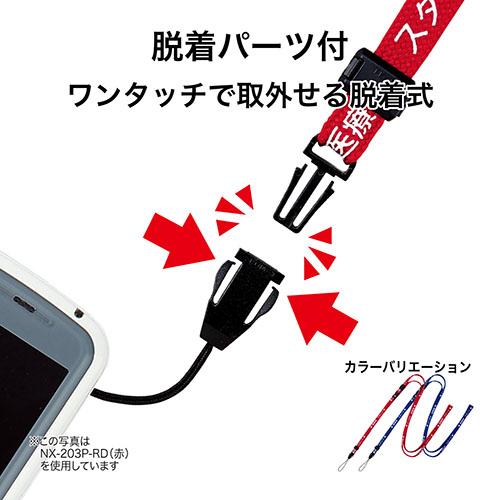 医療用ストラップ 160cm 青 NX-203P-BU_画像04
