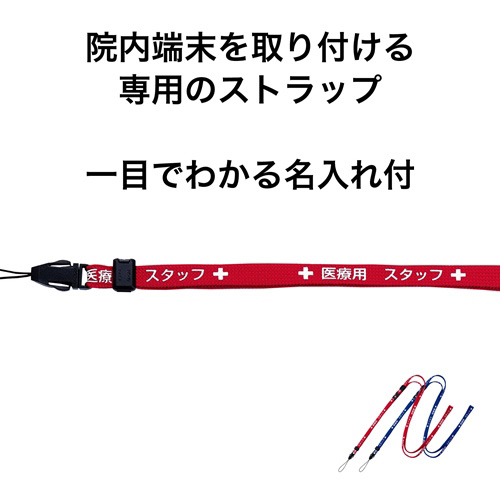 医療用ストラップ 160cm 赤 NX-203P-RD_画像02