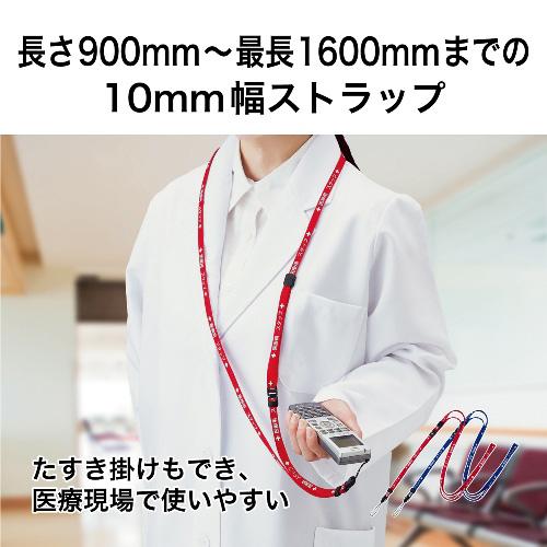 医療用ストラップ 160cm 赤 NX-203P-RD_画像03