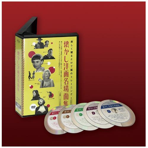 懐かし洋画名場面集 DVD_画像01