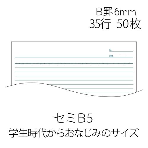 ノートブック NO-005BS B5 B罫_画像04